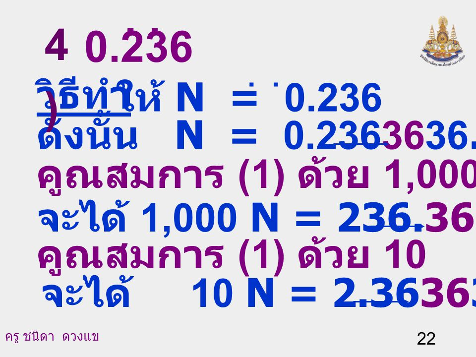 . . 4) 0.236 วิธีทำ ให้ N = 0.236 ดังนั้น N = 0.2363636… (1)