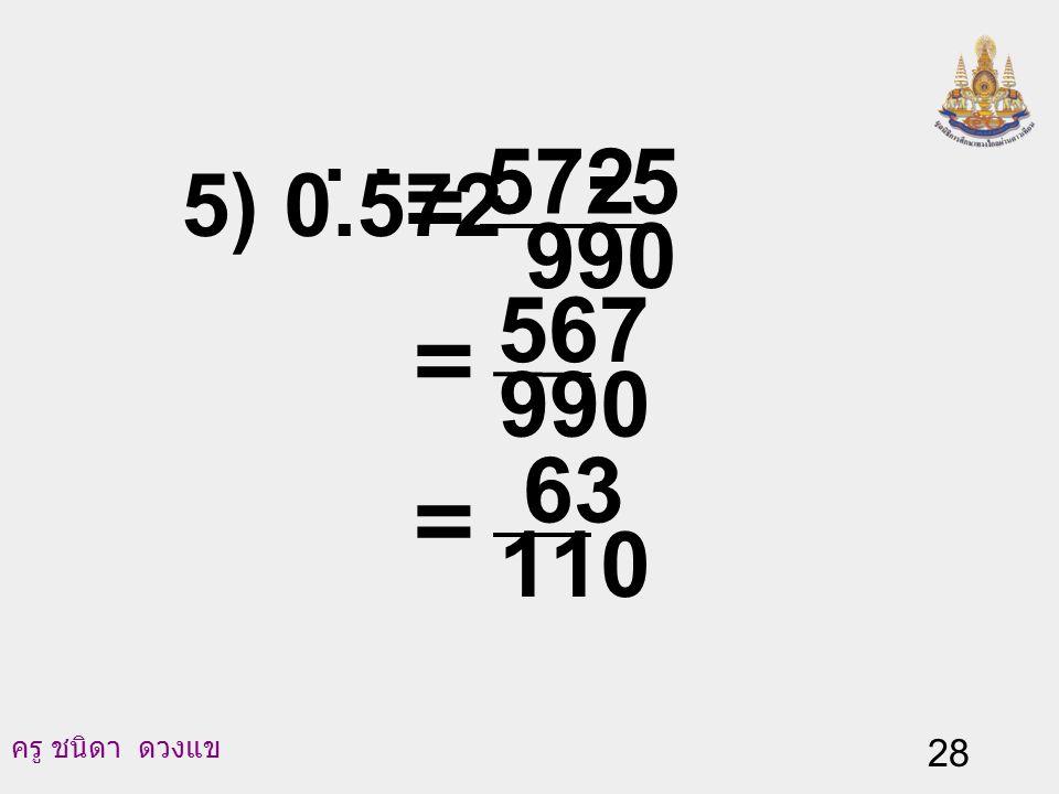 5) 0.572 . . 990 5 572 - = = 990 567 = 110 63