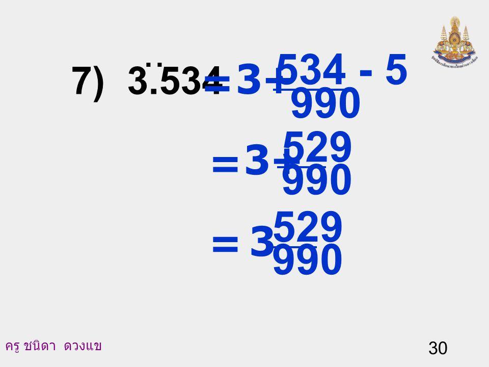 .. 7) 3.534 990 534 - 5 = 3+ 990 529 = 3+ 990 529 = 3