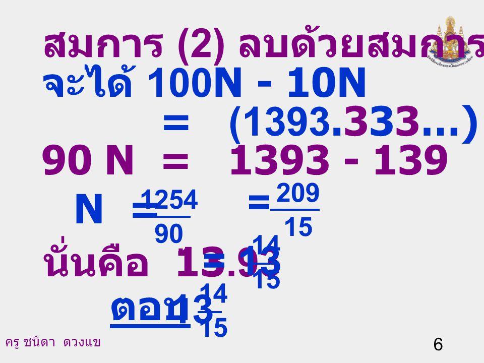 สมการ (2) ลบด้วยสมการ (3) จะได้ 100N - 10N