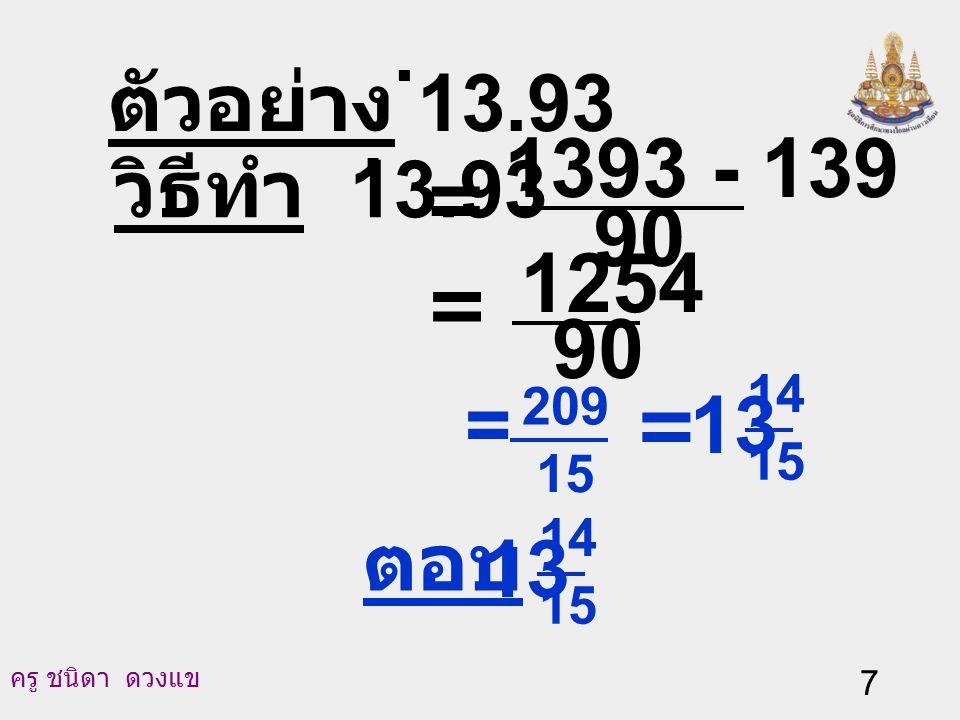 1393 - 139 90 1254 90 ตัวอย่าง 13.93 . วิธีทำ 13.93 . = = = 13 = ตอบ