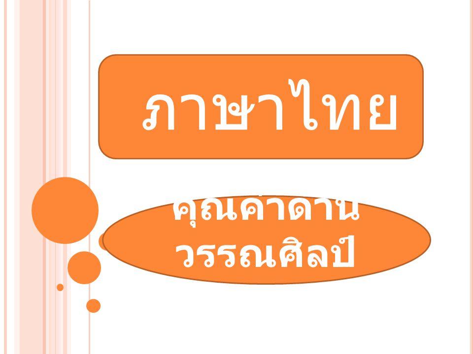 ภาษาไทย คุณค่าด้านวรรณศิลป์