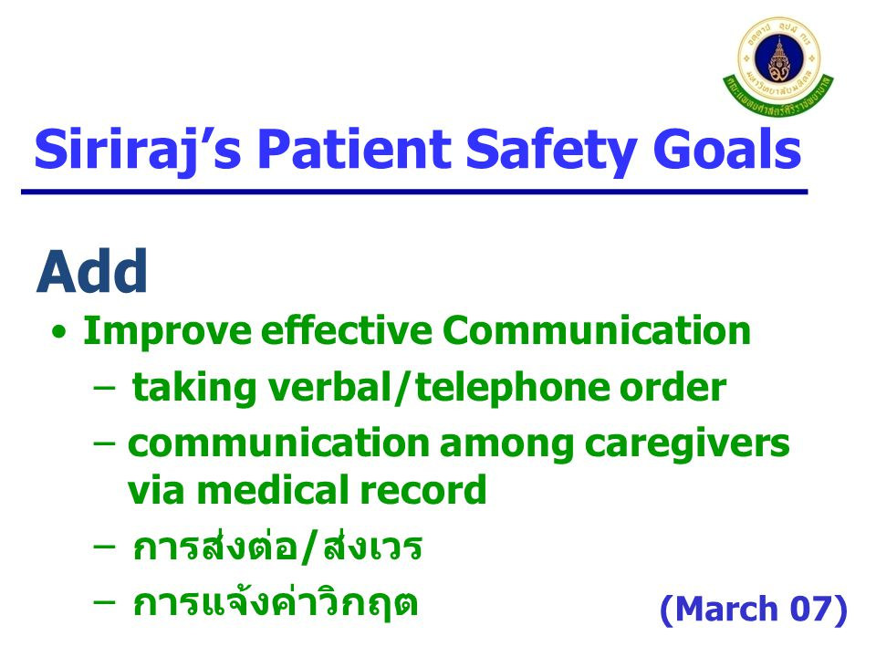 Siriraj's Patient Safety Goals