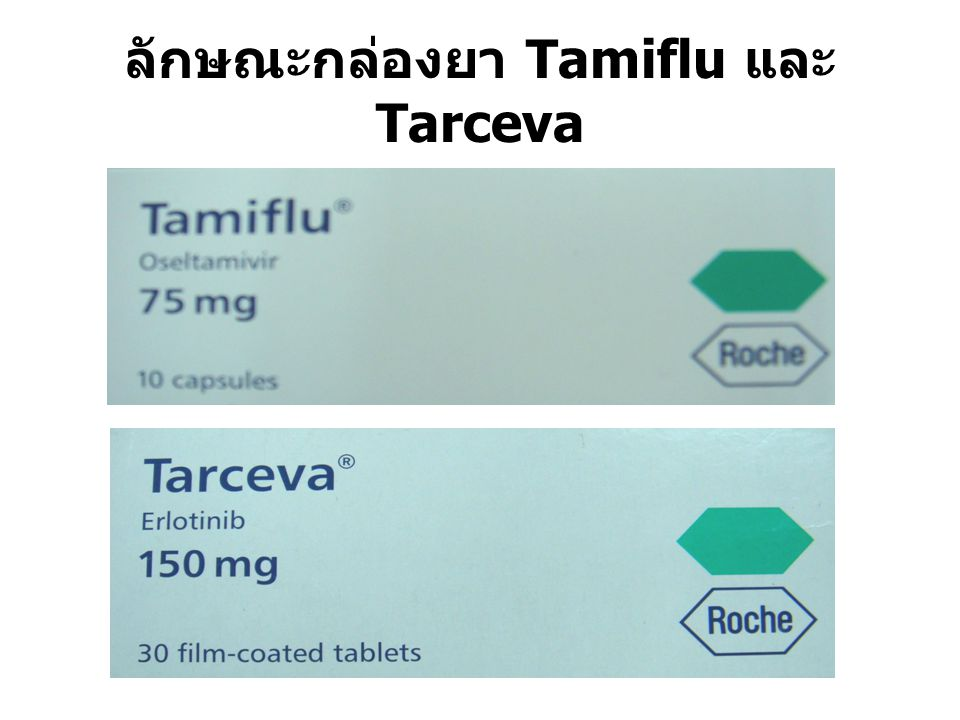 ลักษณะกล่องยา Tamiflu และ Tarceva