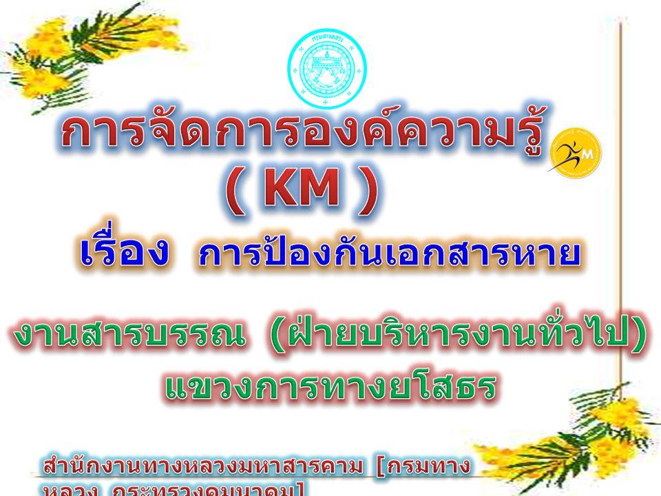 การจัดการองค์ความรู้ ( KM )