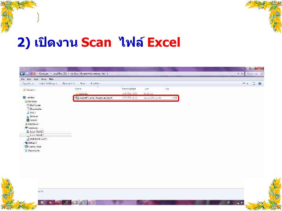 2) เปิดงาน Scan ไฟล์ Excel