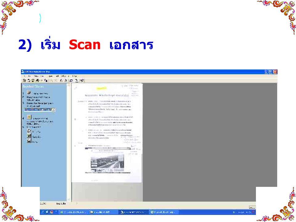 2) เริ่ม Scan เอกสาร