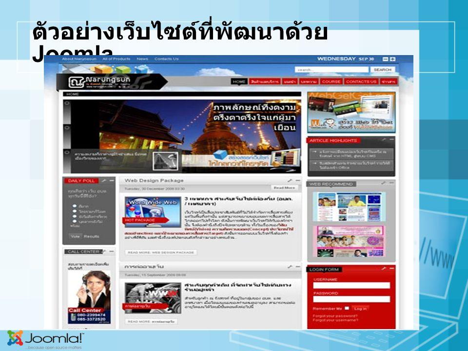 ตัวอย่างเว็บไซต์ที่พัฒนาด้วย Joomla