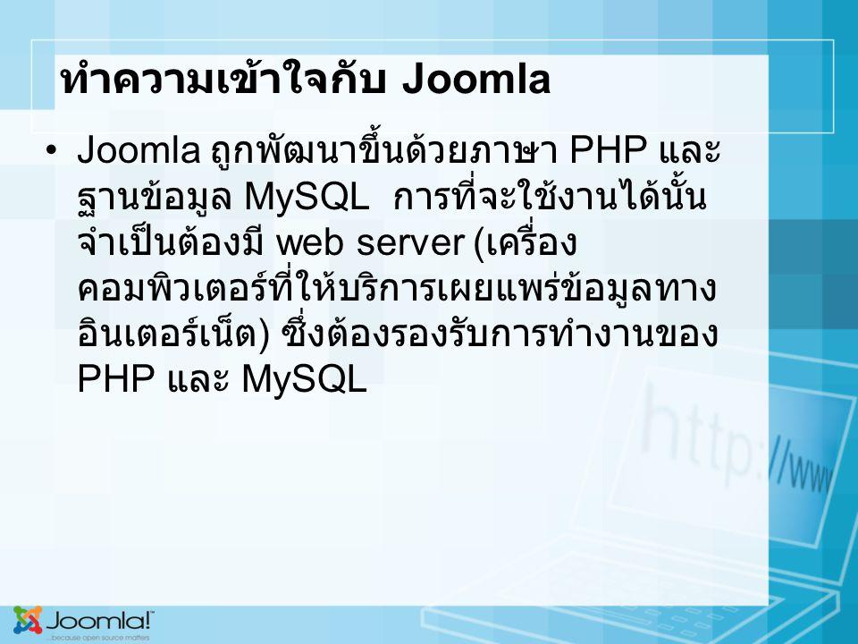 ทำความเข้าใจกับ Joomla