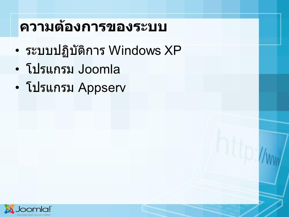 ความต้องการของระบบ ระบบปฏิบัติการ Windows XP โปรแกรม Joomla