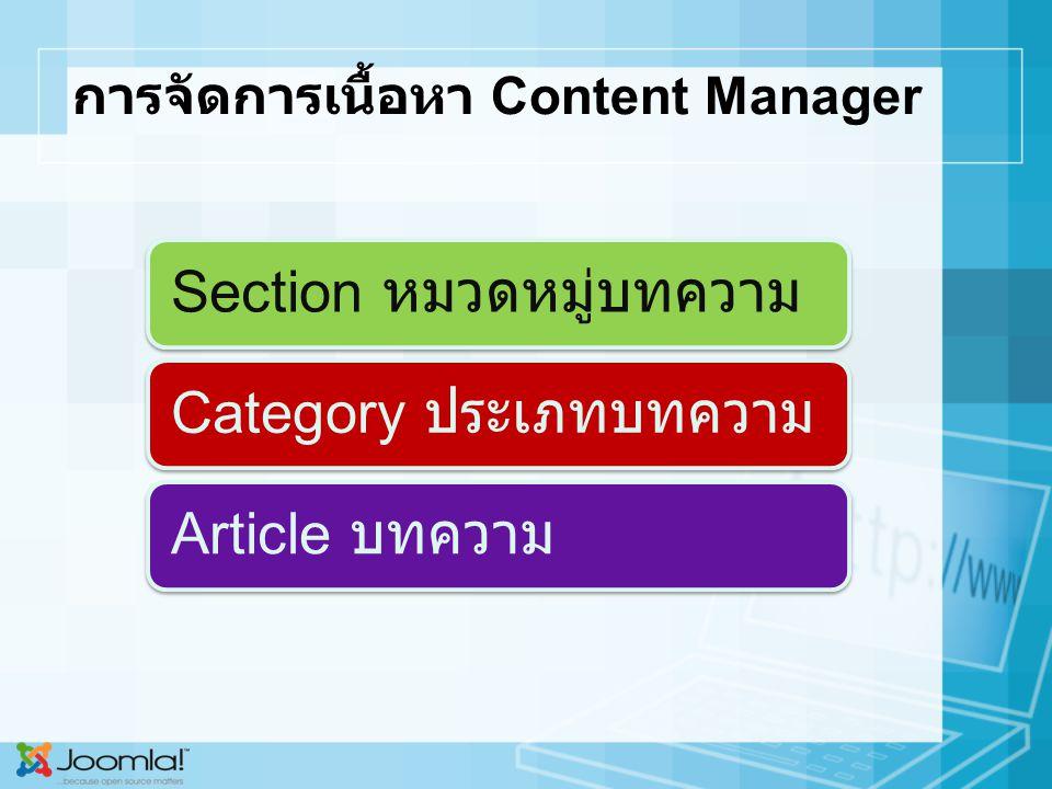 การจัดการเนื้อหา Content Manager