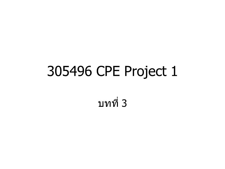 305496 CPE Project 1 บทที่ 3