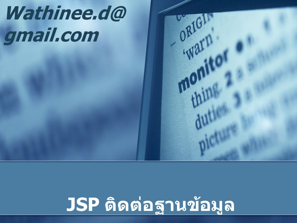 Wathinee.d@gmail.com JSP ติดต่อฐานข้อมูล
