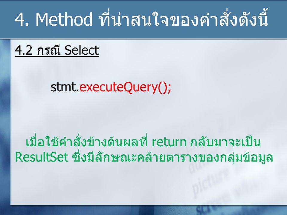 4. Method ที่น่าสนใจของคำสั่งดังนี้