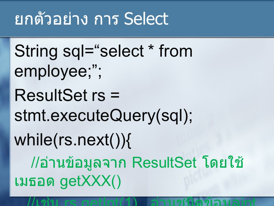 String sql= select * from employee; ;