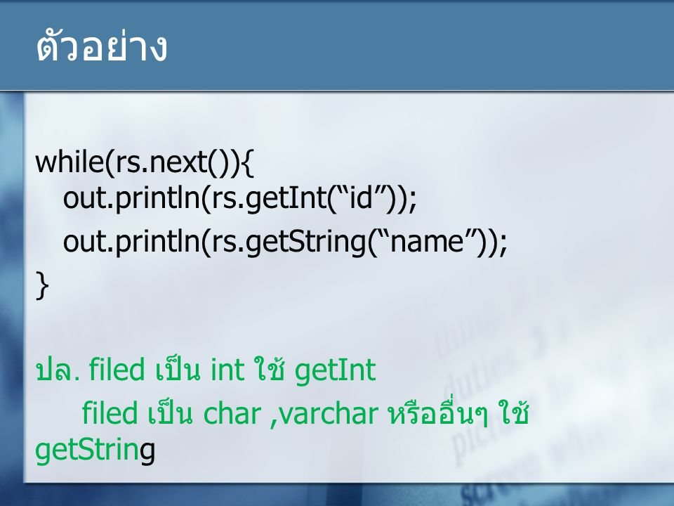 ตัวอย่าง while(rs.next()){ out.println(rs.getInt( id ));