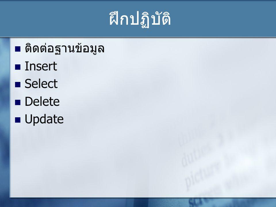 ฝึกปฏิบัติ ติดต่อฐานข้อมูล Insert Select Delete Update