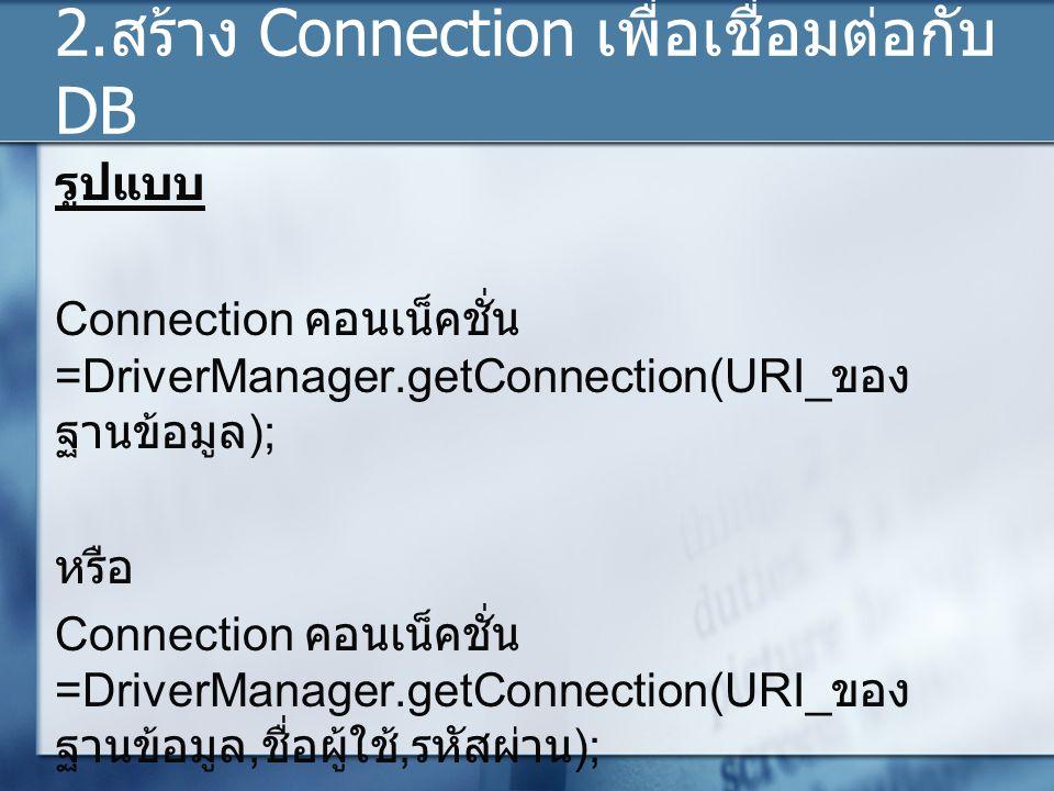 2.สร้าง Connection เพื่อเชื่อมต่อกับDB