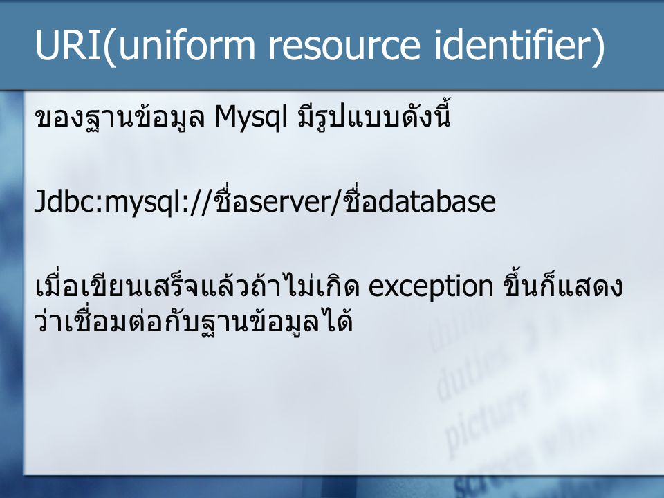 URI(uniform resource identifier)