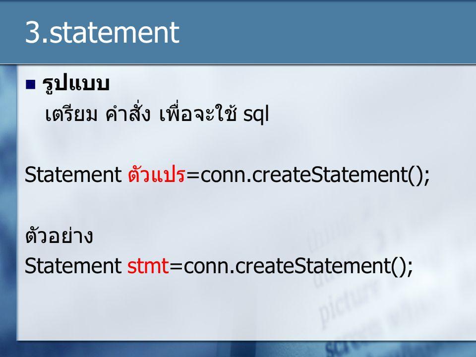 3.statement รูปแบบ เตรียม คำสั่ง เพื่อจะใช้ sql