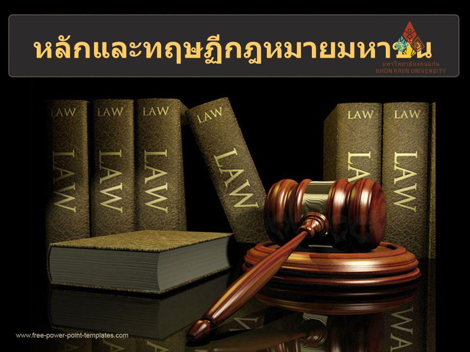 หลักและทฤษฏีกฎหมายมหาชน