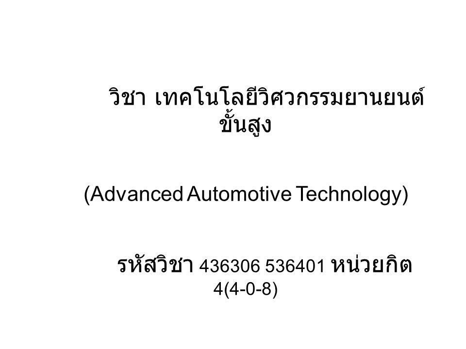 วิชา เทคโนโลยีวิศวกรรมยานยนต์ขั้นสูง