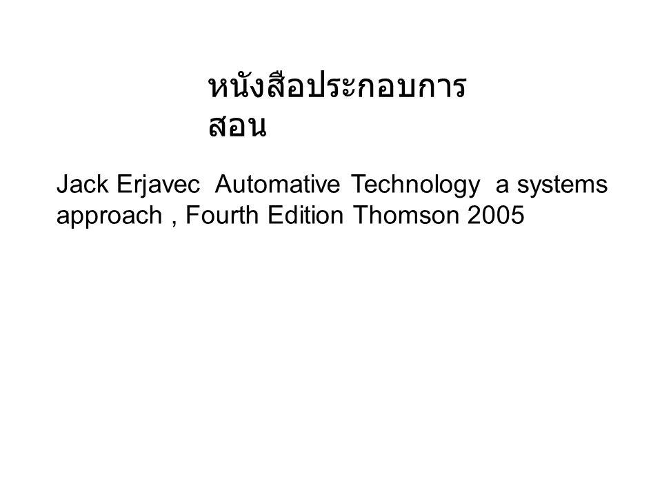 หนังสือประกอบการสอน Jack Erjavec Automative Technology a systems approach , Fourth Edition Thomson 2005.