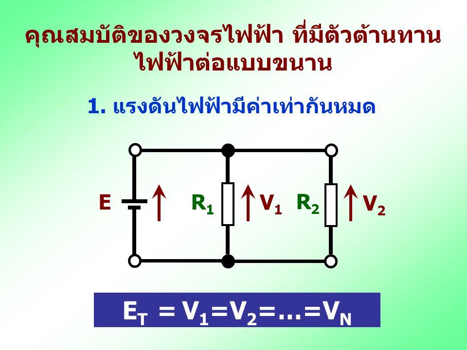 คุณสมบัติของวงจรไฟฟ้า ที่มีตัวต้านทานไฟฟ้าต่อแบบขนาน