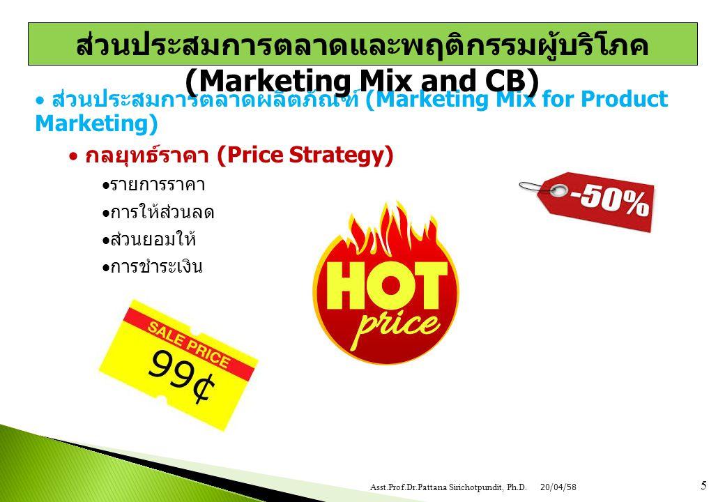 ส่วนประสมการตลาดและพฤติกรรมผู้บริโภค (Marketing Mix and CB)