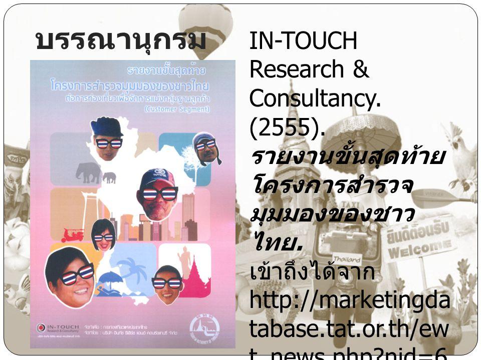 บรรณานุกรม IN-TOUCH Research & Consultancy. (2555).