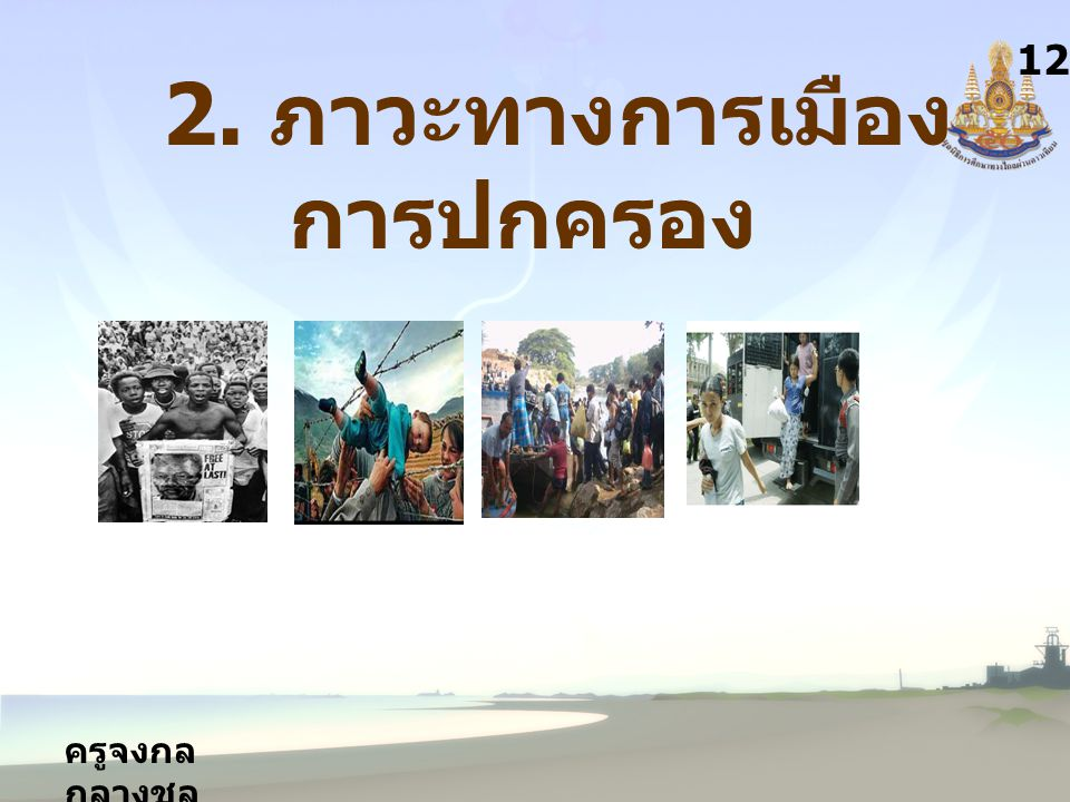 12 2. ภาวะทางการเมือง การปกครอง