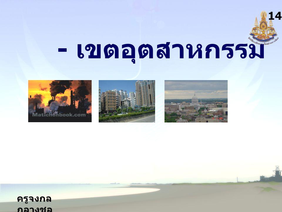 14 - เขตอุตสาหกรรม