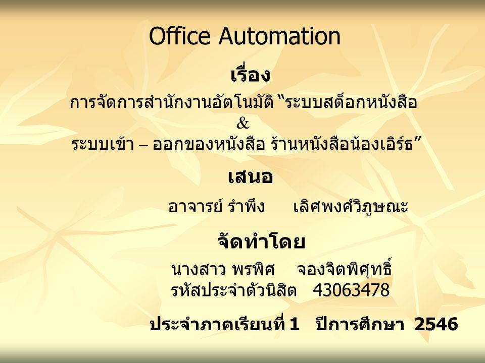 Office Automation เรื่อง เสนอ จัดทำโดย