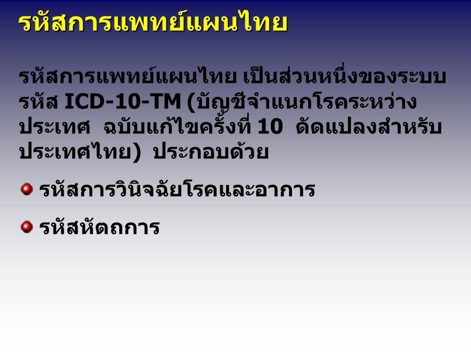 รหัสการแพทย์แผนไทย
