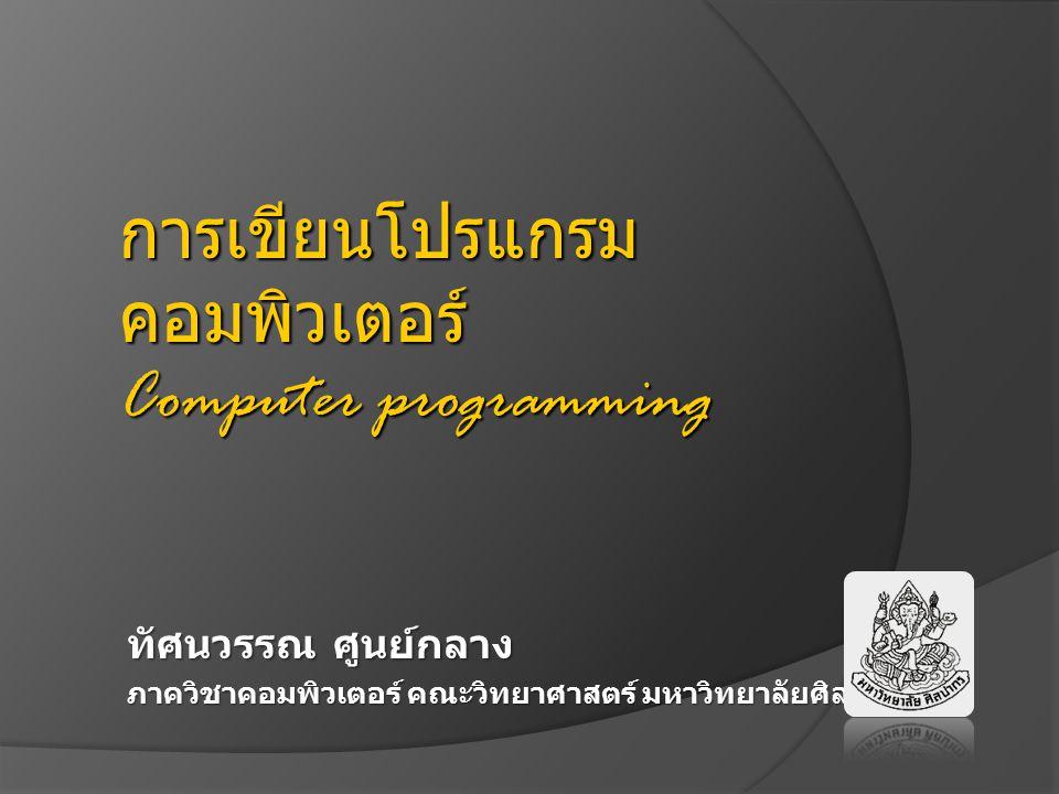 การเขียนโปรแกรมคอมพิวเตอร์ Computer programming
