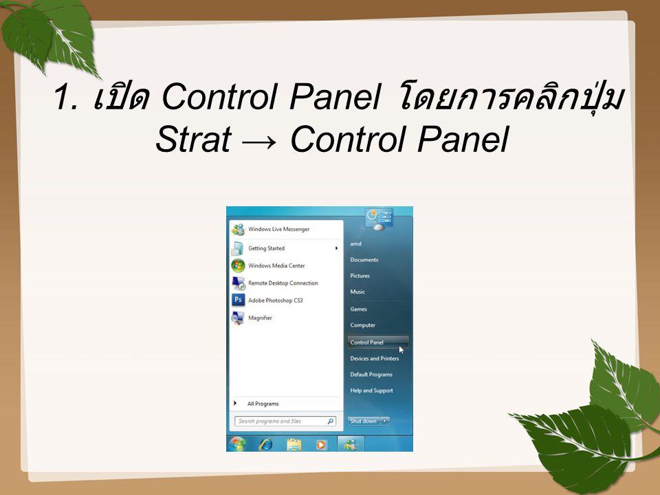 1. เปิด Control Panel โดยการคลิกปุ่ม Strat → Control Panel