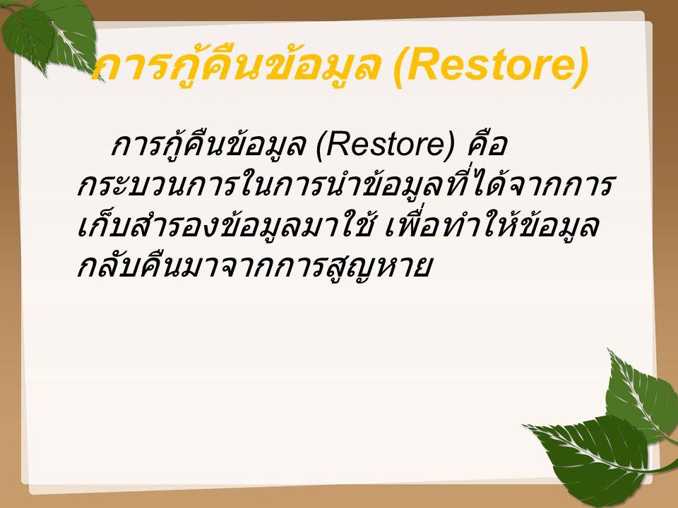การกู้คืนข้อมูล (Restore)