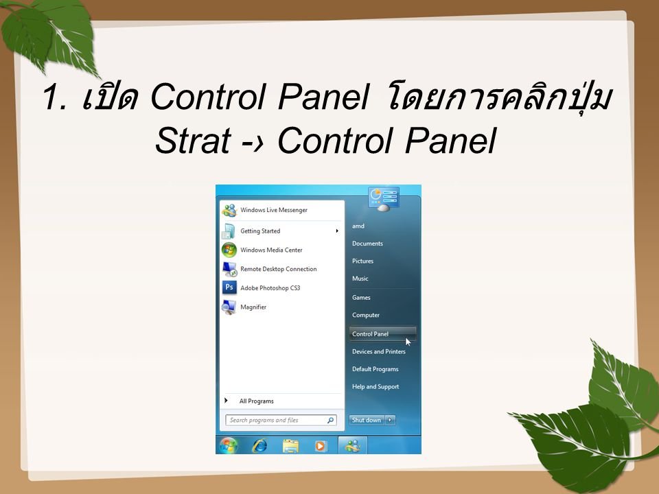 1. เปิด Control Panel โดยการคลิกปุ่ม Strat -› Control Panel