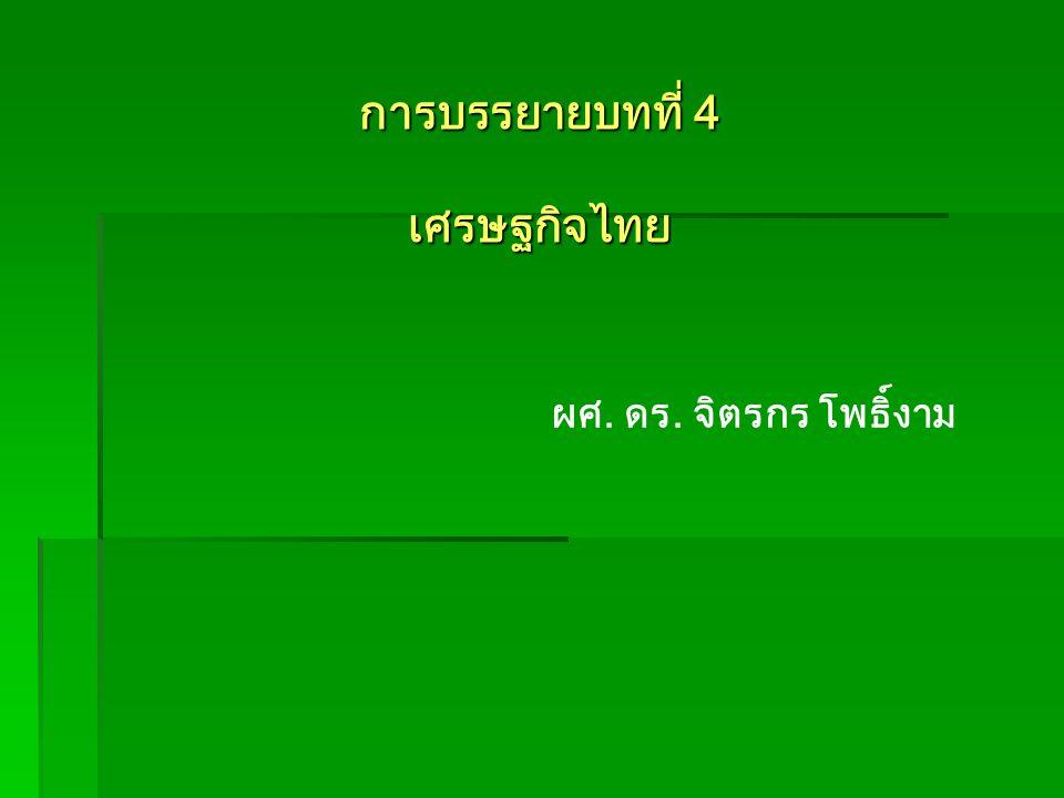 การบรรยายบทที่ 4 เศรษฐกิจไทย