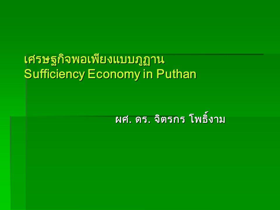 เศรษฐกิจพอเพียงแบบภูฏาน Sufficiency Economy in Puthan