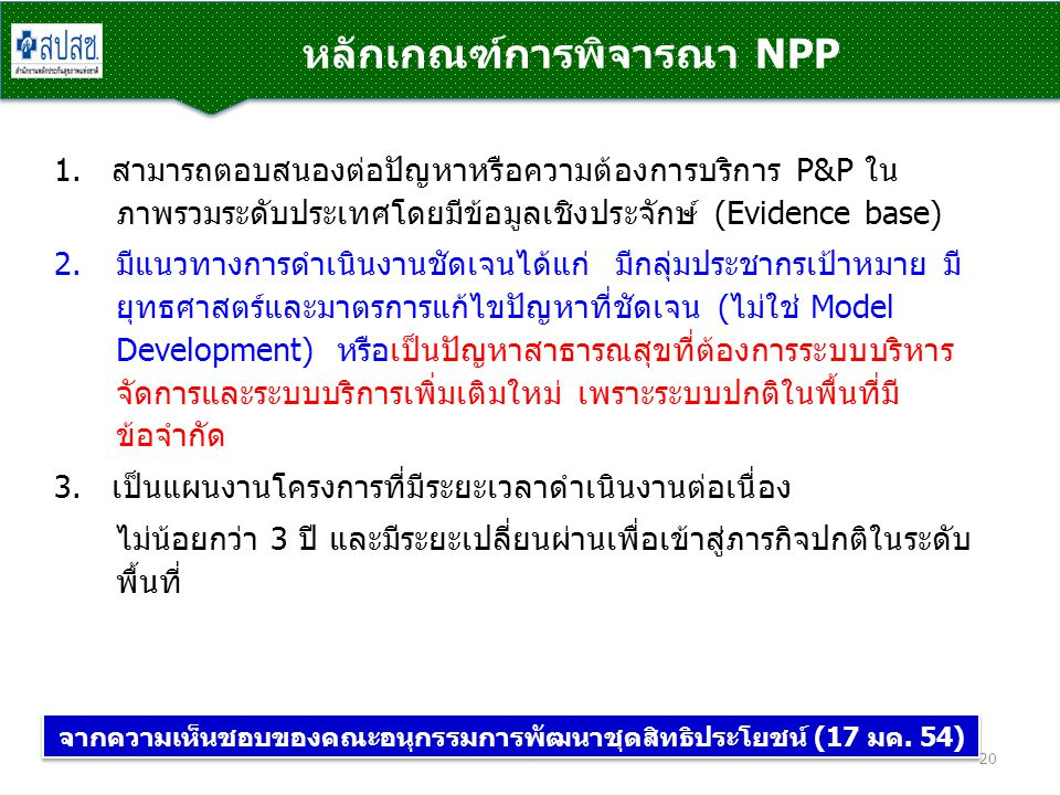 หลักเกณฑ์การพิจารณา NPP
