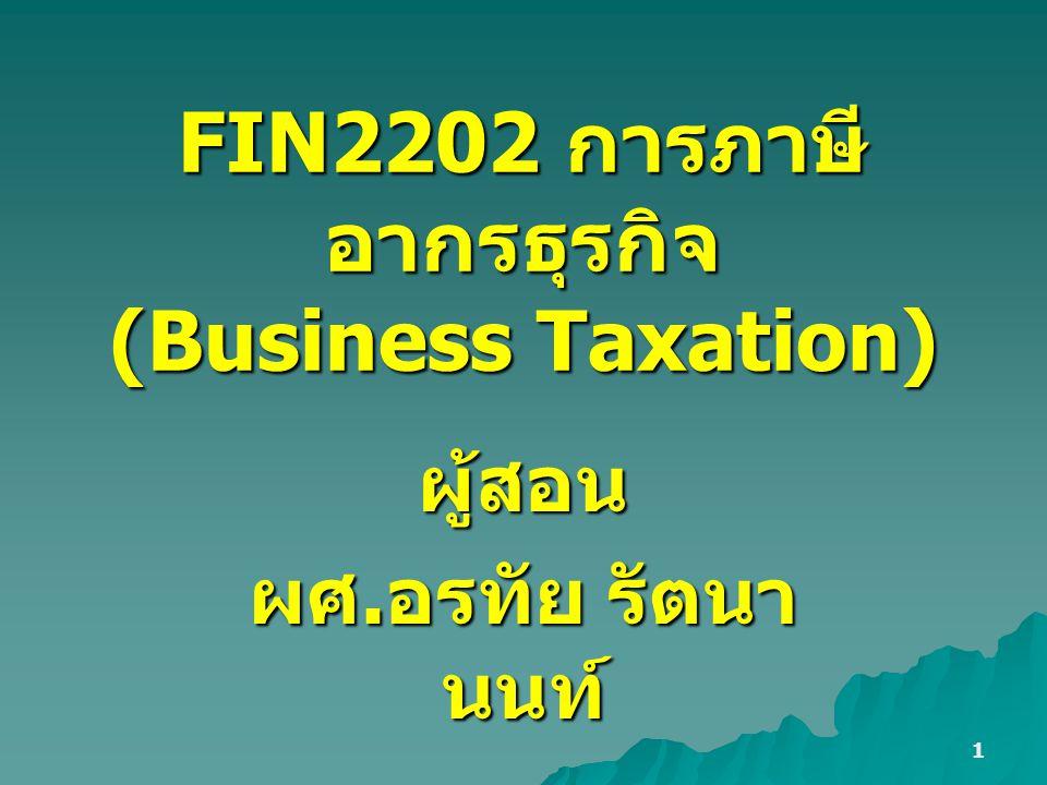 FIN2202 การภาษีอากรธุรกิจ (Business Taxation)