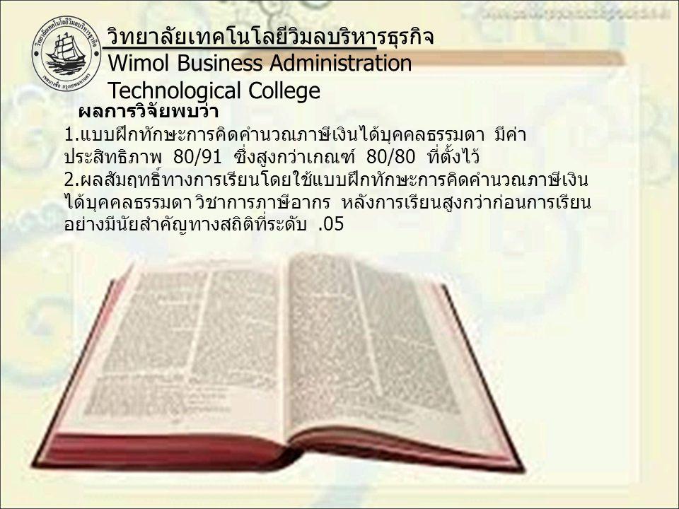 วิทยาลัยเทคโนโลยีวิมลบริหารธุรกิจ