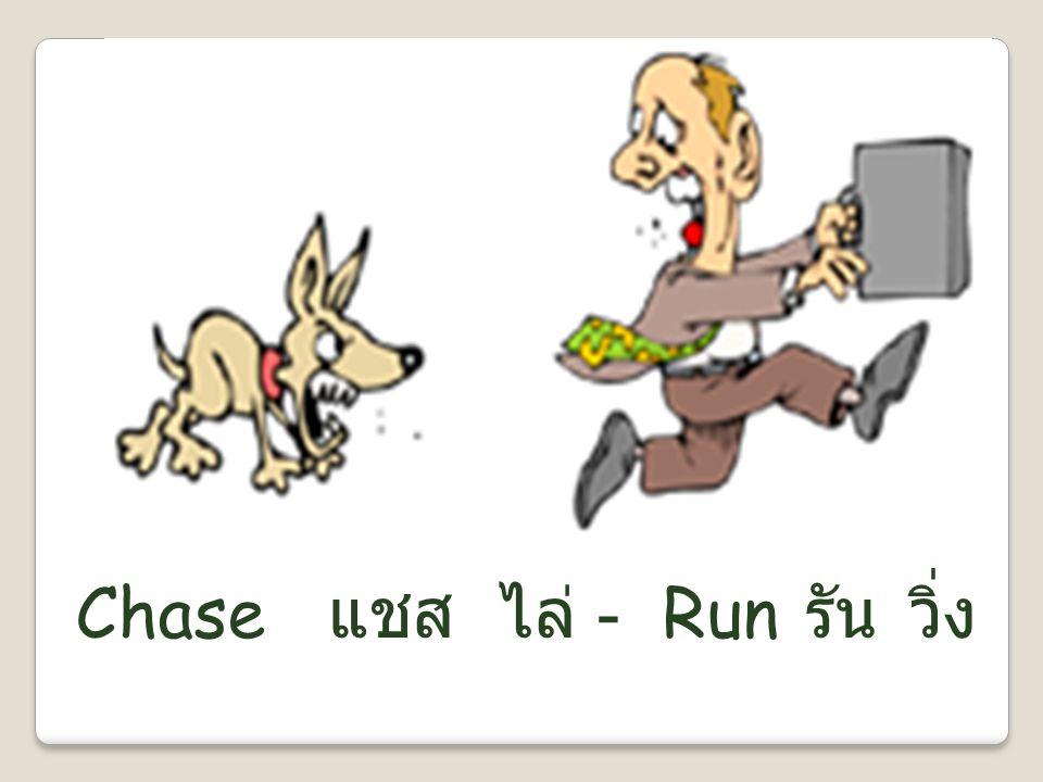 Chase แชส ไล่ - Run รัน วิ่ง