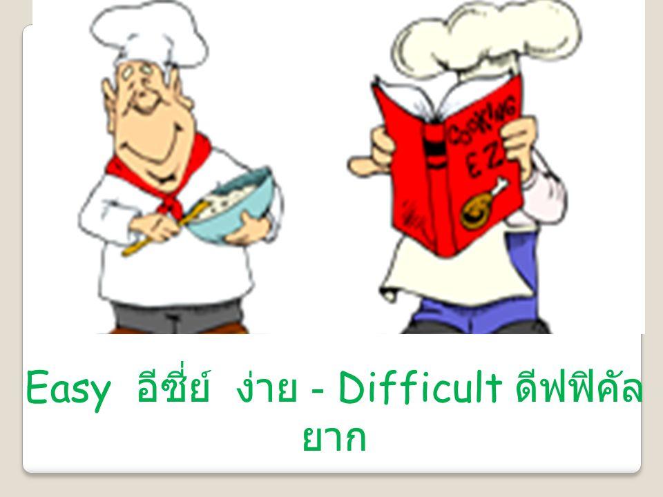Easy อีซี่ย์ ง่าย - Difficult ดีฟฟิคัล ยาก