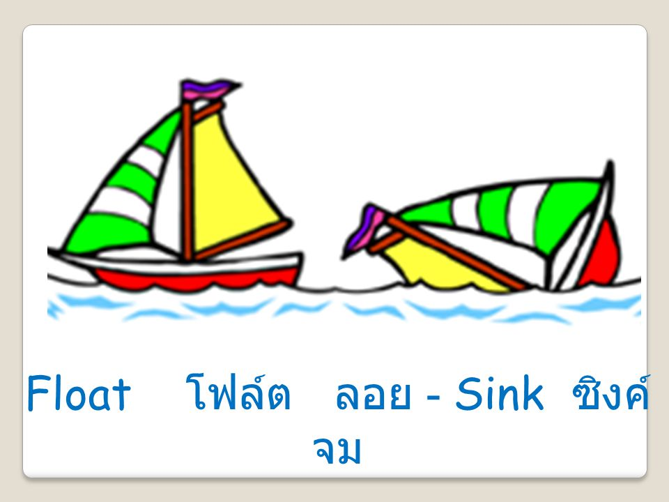 Float โฟล์ต ลอย - Sink ซิงค์ จม