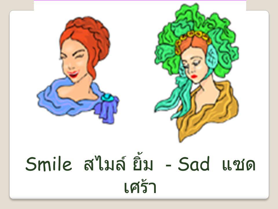 Smile สไมล์ ยิ้ม - Sad แซด เศร้า