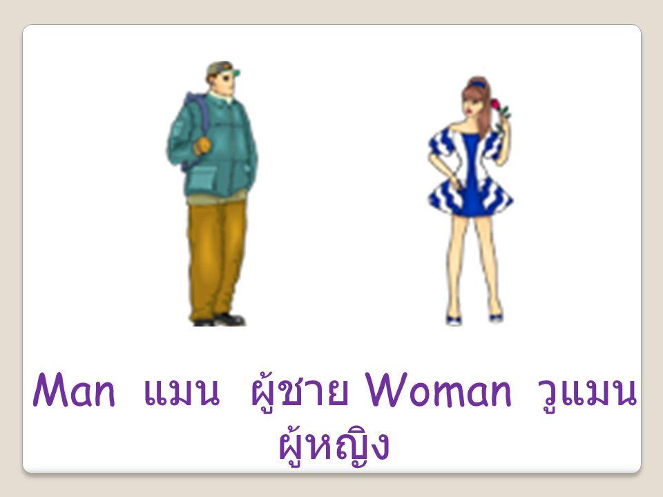 Man แมน ผู้ชาย Woman วูแมน ผู้หญิง