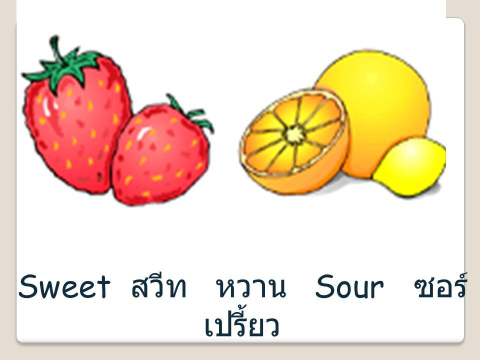 Sweet สวีท หวาน Sour ซอร์ เปรี้ยว