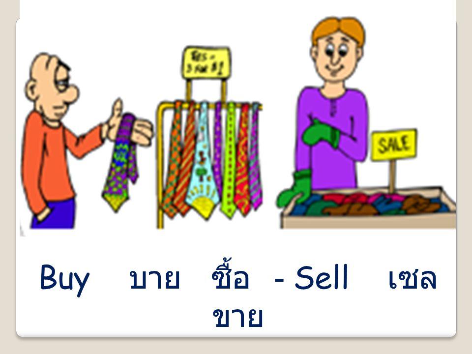 Buy บาย ซื้อ - Sell เซล ขาย